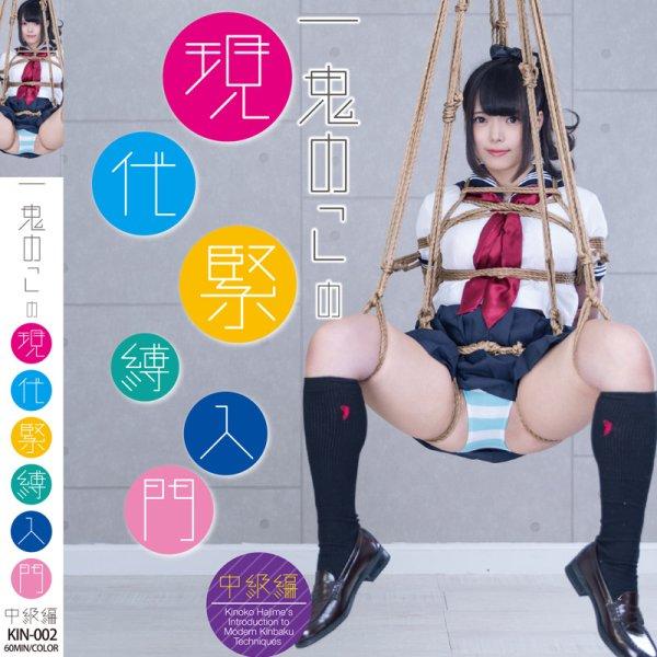 "Photo1: [DVD] ""GENDAIKINBAKU NYUMON (MEDIUM CLASS)"" by HAJIME KINOKO (1)"